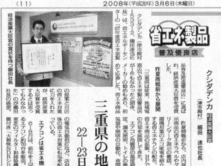 電波新聞の平成20年(2008年)3月6日号に再度掲載されました。エコ家電の紹介する省エネチラシの配布のことが取り上げられました。何度掲載されても嬉しいですね。