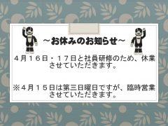 お休みのお知らせ2018-4-16.17