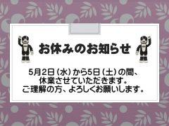 お休みのお知らせ2018-5.2~5.5