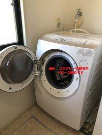 Drum type washing machine repair20180614