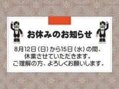 お休みのお知らせ2018-0812-0815