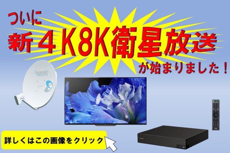 4K放送スライドショー1