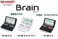 sharp_Brain(1)