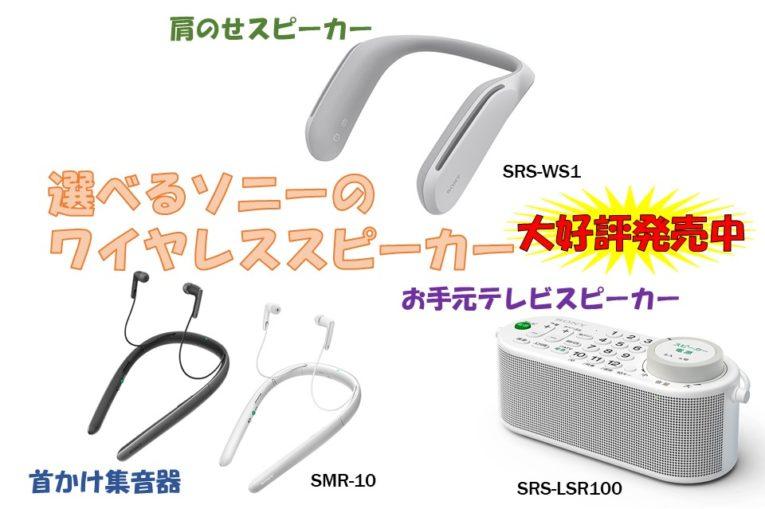 sony_WirelessSpeaker