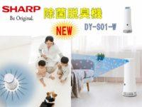 Bacteria removal deodorization machine_sharp