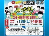 urudashi20190713-14(1)