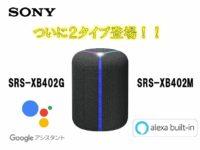 SRS-XB402M_SRS-XB402G_sony