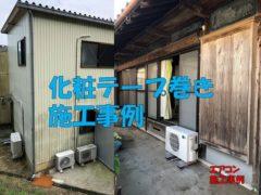 eakon_sekoujirei(1)