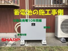 Storage battery_sharp