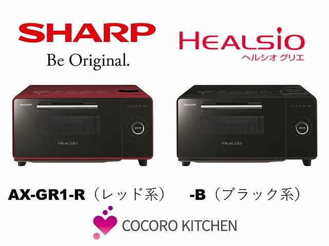 sharp_AX-GR1-R_-B