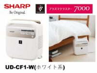 sharp_Futon dryer