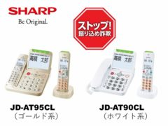 sharp_Telephone