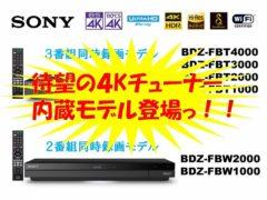 sony_BDZ-FBT4000