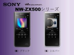 sony_NW-ZX500(1)