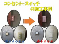 Construction examples of outlets and switches