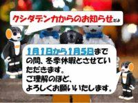 Notice of winter vacation202001-20200105