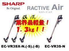 sharp_EC-VR3SX