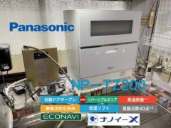 Dishwasher installation example④