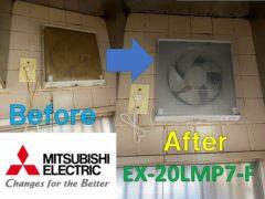 mitsubishi_EX-20LMP7-F(1)