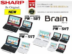 sharp_Brain_PW-SB7