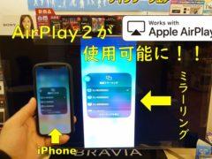 sony_Apple_AirPlay(4)