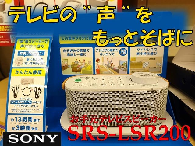 sony_SRS-LSR200(1)