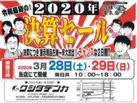 2020 settlement sale