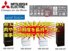 Mitsubishi Electric_MR-MX57F(3).png