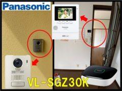panasonic_VL-SGZ30 (3)