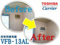 toshida_VFB-13AL