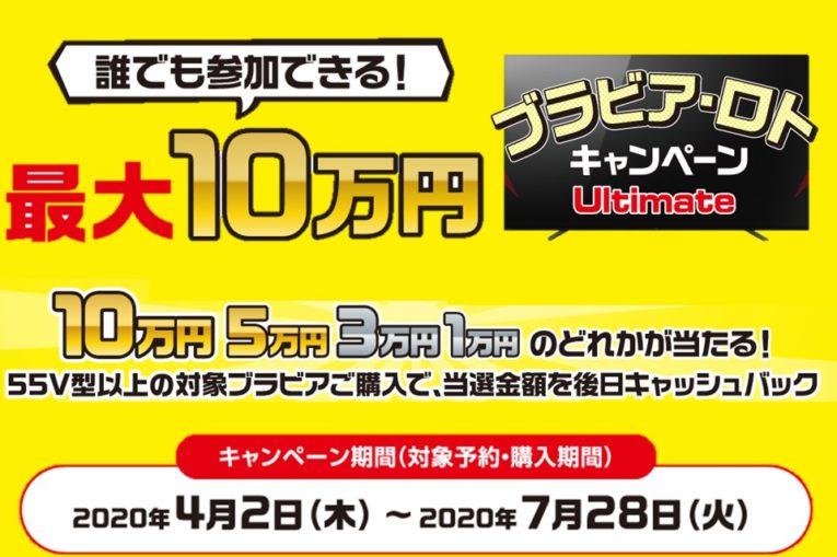 Bravia Lotto CampaignBravia Lotto Campaign Ultimate20200402-20200728(4)