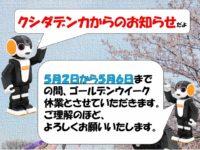 Notice of Golden Week holidays20200502-0506