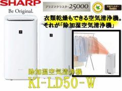 sharp_KI-LD50-W