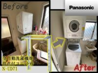 Construction example of directly attached unit stand for fully automatic washing machine