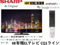 Sharp 4K OLED TV CQ1 line