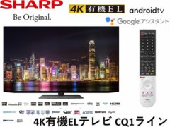 Sharp 4K OLED TV CQ1 line