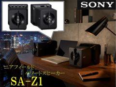 sony_SA-Z1