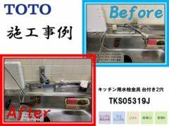 TOTO_TKS05319J(1)