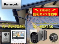 panasonic_VL-WD813K_VL-SVH705KL