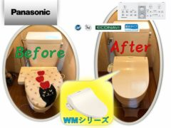 panasonic_Washlet (warm water washing toilet seat) construction example 5