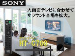 sony_HT-G700