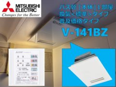 Mitsubishi Electric_V-141BZ