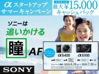 sony_α Startup Summer Campaign 2020(3)
