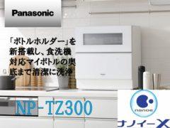 panasonic_NP-TZ300