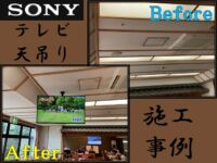 sony_Construction example 2 of TV ceiling suspension