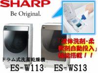 sharp_ES-W113_ES-WS13