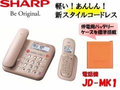 sharp_JD-MK1