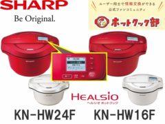 sharp_KN-HW16F_KN-HW24F