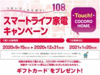 sharp_Smart Life Home Appliance Campaign 2020