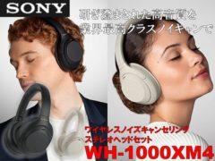sony_WH-1000XM4